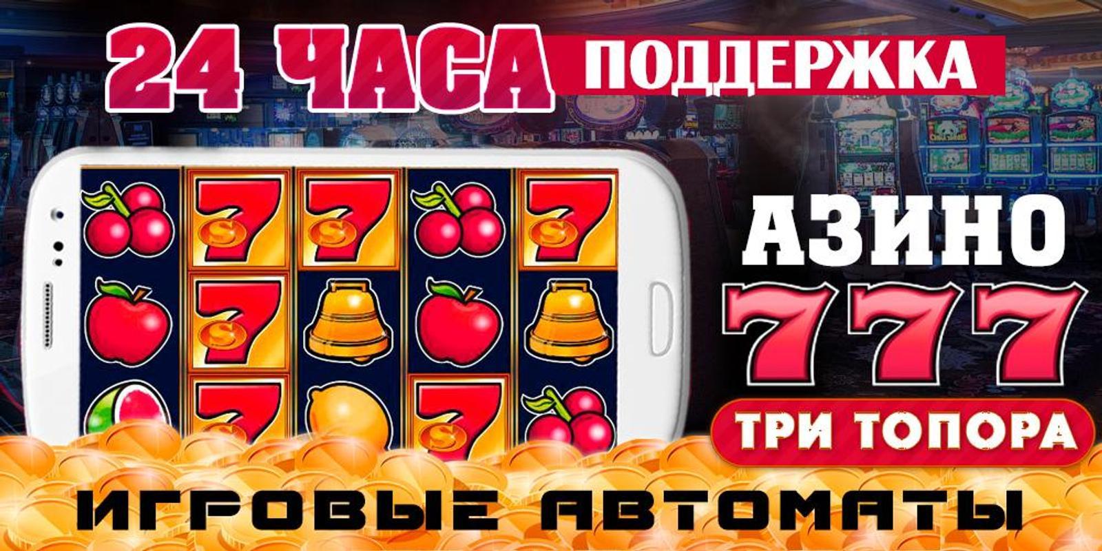 фото Топора игровые 3 автоматы азино