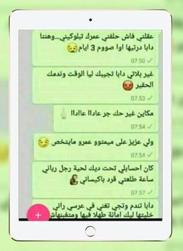 محاداثات مغربية لموت ديال الضحك poster