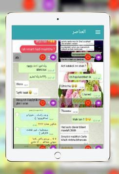 محاداثات مغربية لموت ديال الضحك screenshot 1