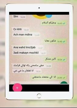 محاداثات مغربية لموت ديال الضحك screenshot 3