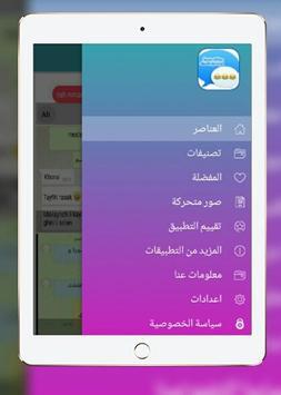 محاداثات مغربية لموت ديال الضحك screenshot 4