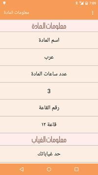 جامعي apk screenshot