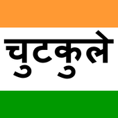 jokes hindi चुटकुले हिंदी icon