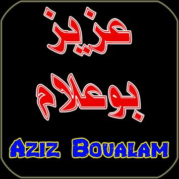 Cheb Boualam 2016 poster