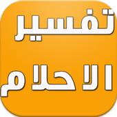 تفسير الأحلام  بالجزائرية icon