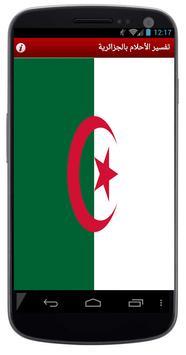 تفسير الأحلام  بالجزائرية poster