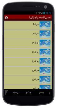 تفسير الأحلام  بالجزائرية screenshot 2