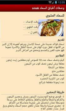وصفات السمك smak apk screenshot