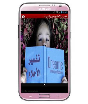 تفسير الأحلام  بدون أنترنت poster