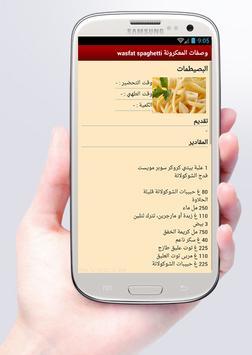 وصفات بالمقرونية وسباكيتي screenshot 1