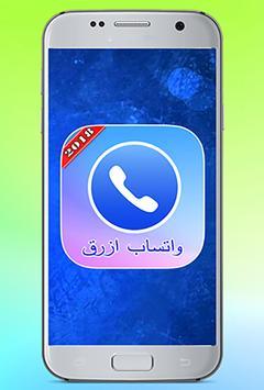 الوتس الازرق بلس screenshot 1