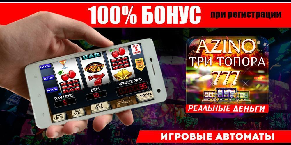 Znalezione obrazy dla zapytania Онлайн казино Три Топора