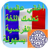 أغا ني فرنسية مترجمة للعربية icon