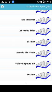 أغا ني فرنسية مترجمة للعربية screenshot 3