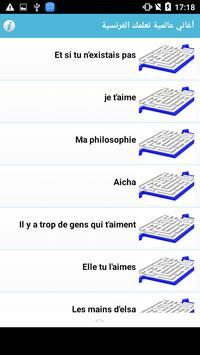 أغا ني فرنسية مترجمة للعربية screenshot 1