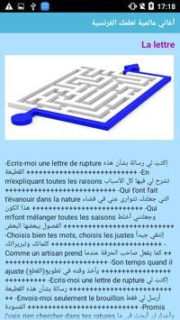 أغا ني فرنسية مترجمة للعربية screenshot 2