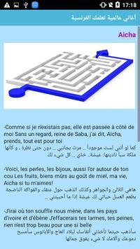أغا ني فرنسية مترجمة للعربية screenshot 4