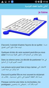 أغا ني فرنسية مترجمة للعربية screenshot 5