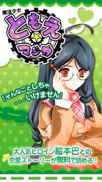 魔法少女ともえマジカ screenshot 4