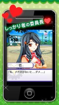 魔法少女ともえマジカ screenshot 9