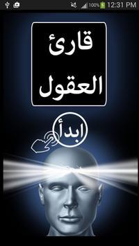 قارئ العقول poster