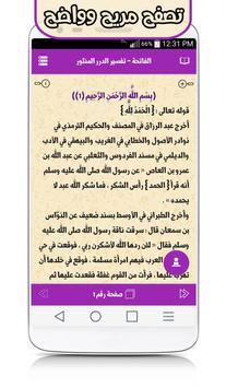 التفسير المفصل للقرآن الكريم screenshot 1