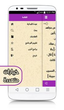 التفسير المفصل للقرآن الكريم screenshot 4