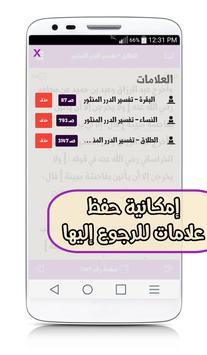التفسير المفصل للقرآن الكريم apk screenshot