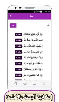 التفسير المفصل للقرآن الكريم screenshot 6