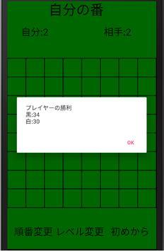 リバーシ screenshot 1