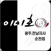 이미호아이래쉬 광주전남지사 순천점 icon