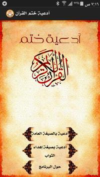 دعاء ختم القرآن الكريم العظيم poster