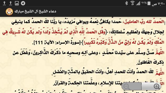 دعاء ختم القرآن الكريم العظيم apk screenshot