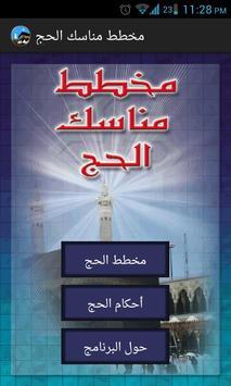 مخطط مناسك الحج والعمرة poster