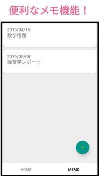 シンプル時間割 screenshot 3