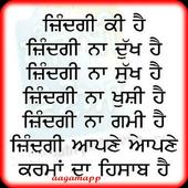 Punjabi Latest Anmol Vachan 2018 icon