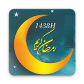 Ramadhan Schedule 1438 H icon