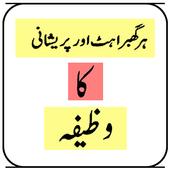 Pareshani, Mushkil, Ghum ya kisi b musabat ki Dua icon