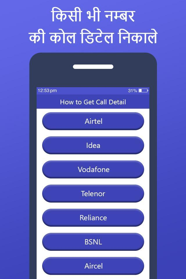 How to Get Call Detail any Number : Call History for Android - APK