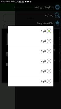 آموزش استخاره و روشهای آن screenshot 1