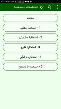 آموزش استخاره و روشهای آن screenshot 2