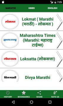 Marathi (मराठी) News poster