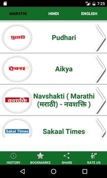 Marathi (मराठी) News apk screenshot
