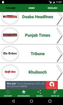 ਨਿਊਜ਼   Punjabi News apk screenshot