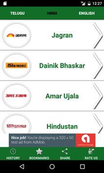 న్యూస్   Telugu News apk screenshot