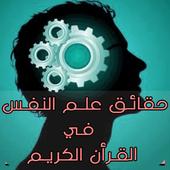 علم النفس في - القرأن الكريم icon