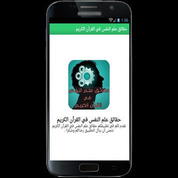 علم النفس في - القرأن الكريم poster