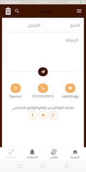 كوك مي screenshot 1