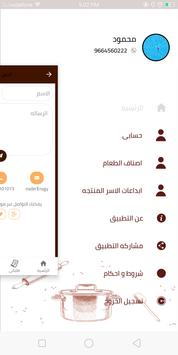 كوك مي screenshot 2