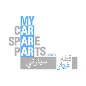 قطع غيار سياراتي icon
